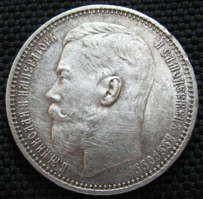 рубль 1914 а.jpg