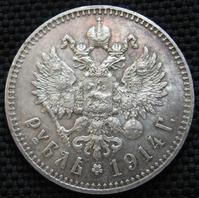 рубль 1914 р1.jpg