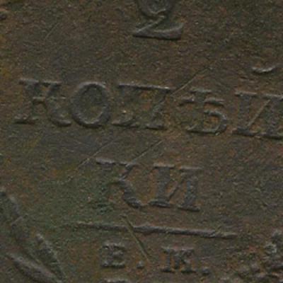 2 копейки 1810 ем.jpg