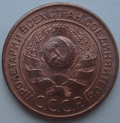 3 коп 1924 ав.JPG