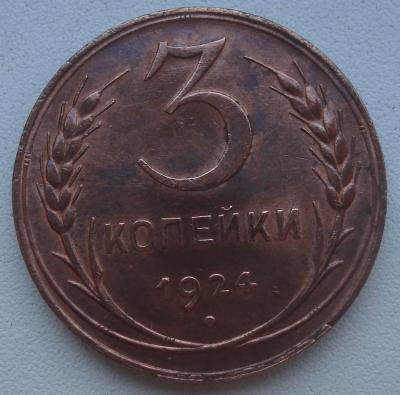 3 коп 1924 рев.JPG