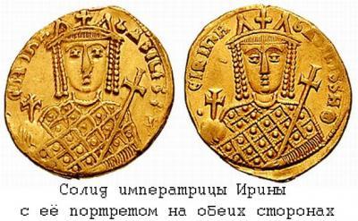 9 августа 803 – скончалась Ирина, византийская императрица.jpg