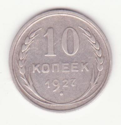 10к.1927г.Р1.jpeg