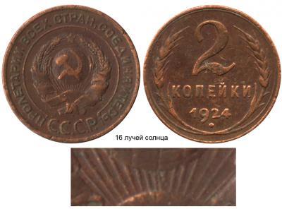 2 копейки 1924 - 16 лучей солнца.jpg