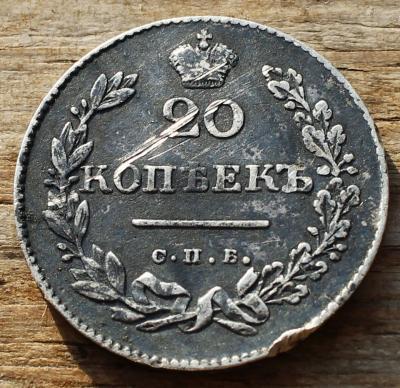 20 копеек 1831_1.JPG