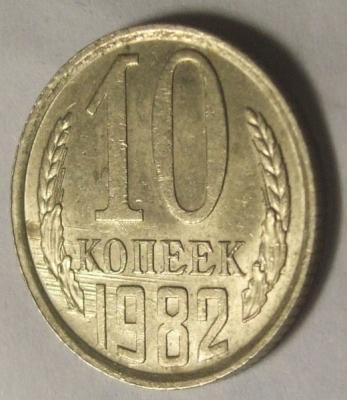 ru-10kop1982-polosy.jpg