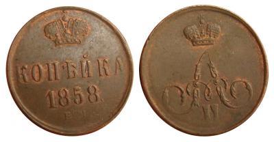 копейка 1858 3.jpg