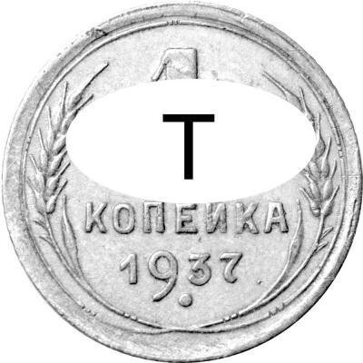1937 Т .jpg