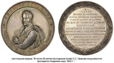 05.09.1776 (Родился Сергей Семёнович УВАРОВ).JPG