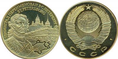 6 сентября 1991 года Санкт-Петербург).jpg