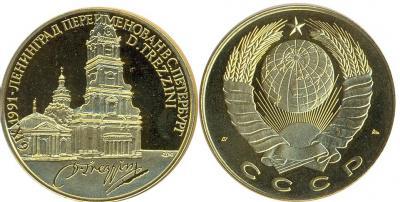 6 сентября 1991 года Санкт-Петербург.jpg
