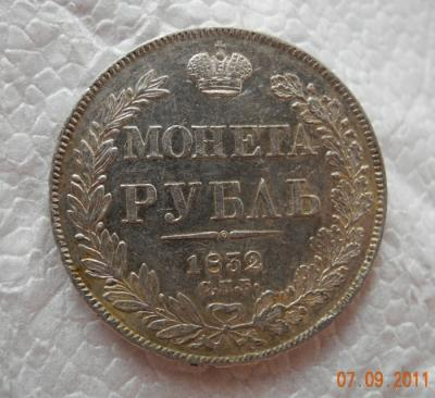 рубль 1832.jpg