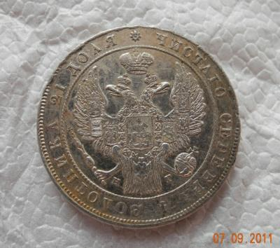 рубль 1832 2.jpg