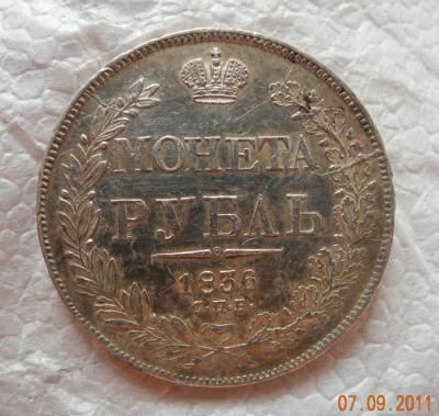 рубль 1836.jpg