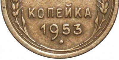 1 копейка 1953 III-12 А.jpg
