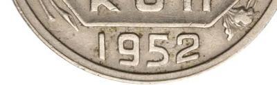 15 копеек 1952 III-1 А.jpg