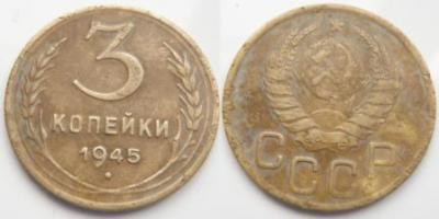 3 коп 1945.jpg