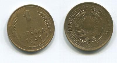 копейка 1931г.jpg