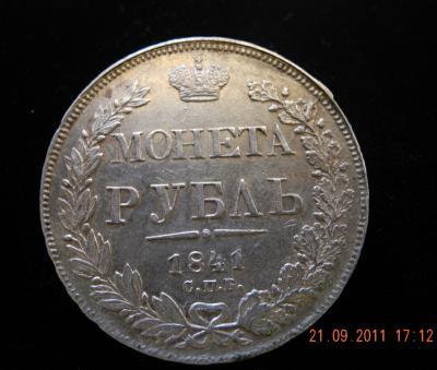 рубль 1841.jpg
