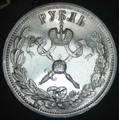 1R 1896 Coronation obv2 SMALL.jpg