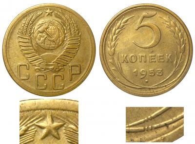 5 копеек 1953 VI-3 А.jpg