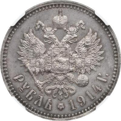 Рубль 1914 г. АГ-ВС. Сохранность- состояние полированной пластины PF 62. Биткин 69(R), Уздеников№2208(точка), Северин№4186(черта с точкой).jpg
