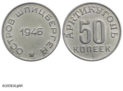50 копеек 1946 Арктикуголь №1.jpg
