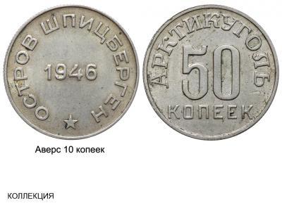 50 копеек 1946 Арктикуголь №2 - аверс 10 копеек.jpg