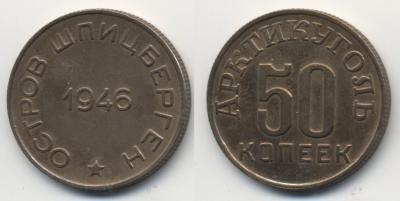 Арктикуголь-50копеек-1946-50к.jpg