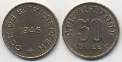 Арктикуголь-50копеек-1946-10к.jpg