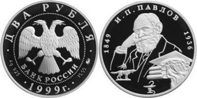26 сентября 1849 года родился — Иван Петрович Павлов..jpg