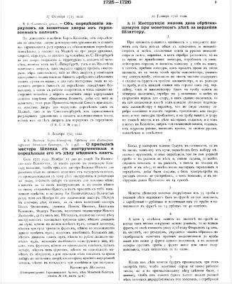 Выдержка из Корпуса русских монет ЕкI и ПетрII_Инструкция по монетному делу_Стр 5_1.jpg