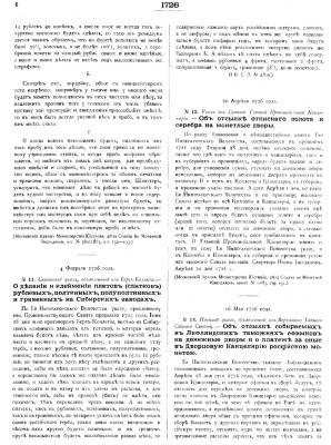 Выдержка из Корпуса русских монет ЕкI и ПетрII_Инструкция по монетному делу_Стр 6_1.jpg