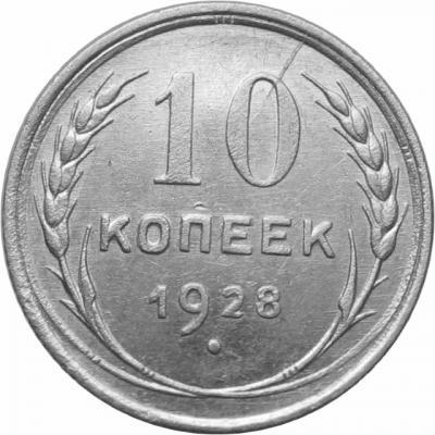 10kop1928.jpg