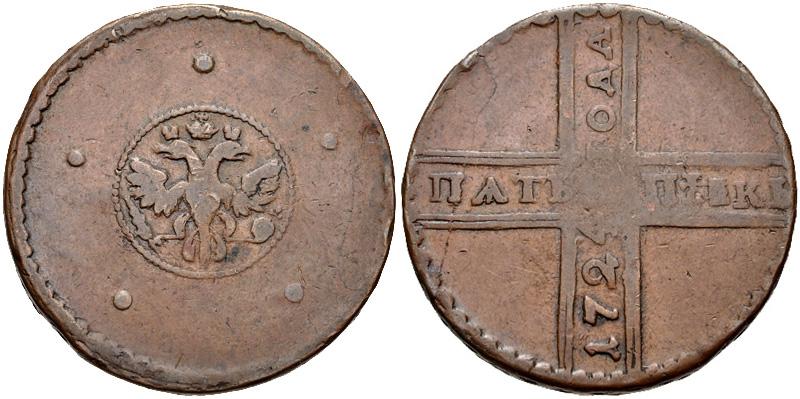 5 копеек 1724 года (крестовик) - архивы - центральный форум .