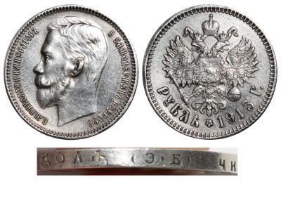 Рубль 1913 ЭБ подделка.jpg