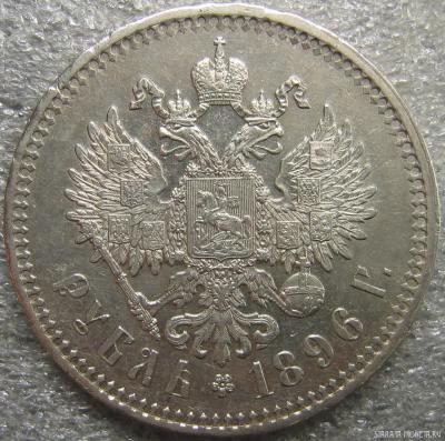 1 Рубль 1896 Нарушена соосность на 180 град Продажа на Старой монете 280911_Вопрос подлинности_coin 083.JPG