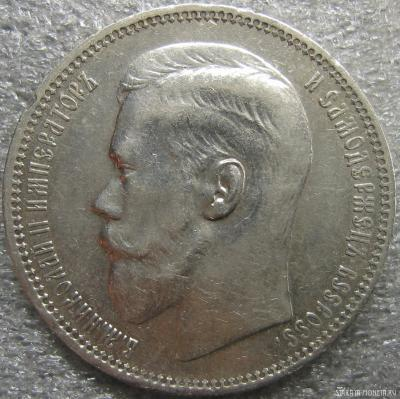 1 Рубль 1896 Нарушена соосность на 180 град Продажа на Старой монете 280911_Вопрос подлинности_coin 083_.JPG