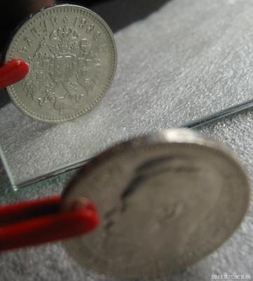 1 Рубль 1896 Нарушена соосность на 180 град Продажа на Старой монете 280911_Вопрос подлинности_coin 083_2.JPG