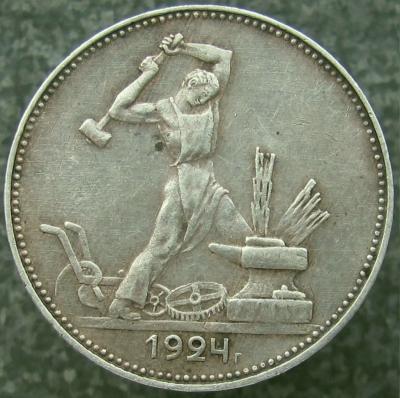 50-1924 ПЛ.jpg