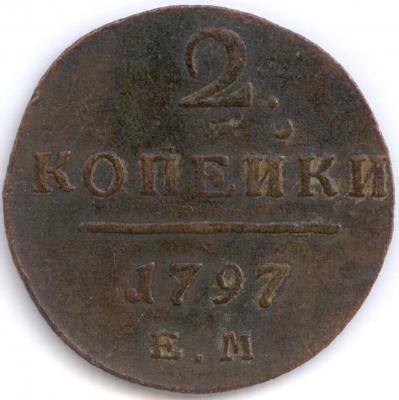 2 к 1797 ЕМ 14,81 Р.jpg