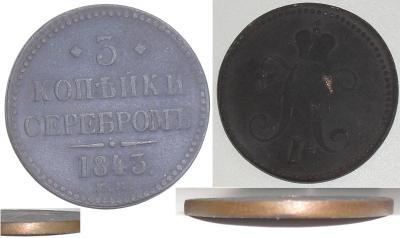 3коп1843.JPG