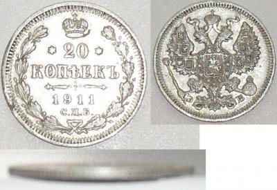 20коп 1911.JPG