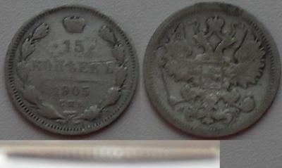 15коп1905.JPG
