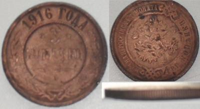 3коп1916.JPG