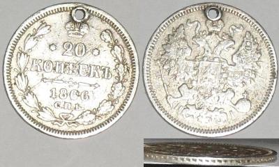 20коп1866.JPG