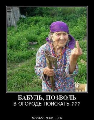 Бабка.jpg-new.jpg