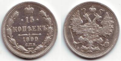 15 kopeek 1899 EB.jpg