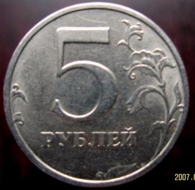 5руб2003Спб-реверс.сж.jpg