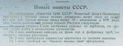 Новые монеты СССР - 1925 год.jpg
